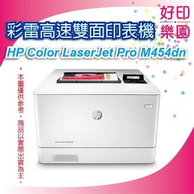好印樂園【取代 M452dn】HP Color LaserJet Pro M454 dn/ m454 雙面彩色雷射印表機