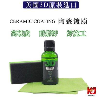 蠟妹緹緹 3D CERAMIC COATING 陶瓷 鍍膜 30ml