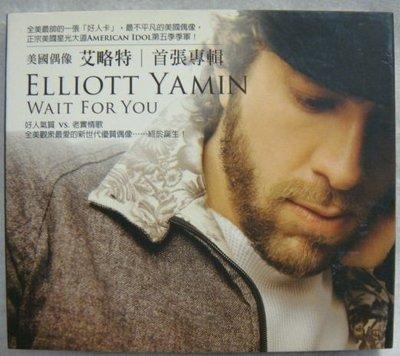 艾略特Elliott Yamin / Wait for You 紙盒裝 歌詞本