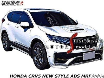HONDA CRV5 NEW STYLE ABS MRF中包空力套件20-21 (前 後中包+烤漆)