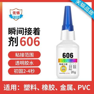 可可小鋪-無情牌606透明快干膠強力膠低白化橡膠金屬塑料瞬干膠PVC快干膠強過 502 3秒瞬間膠膠水