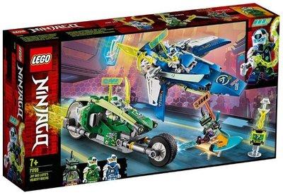 台中**宏富玩具**LEGO 樂高積木 Ninjago  71709 阿光和勞埃德的競速快車