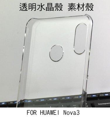 --庫米--HUAWEI Nova 3/ Nova 3i 羽翼水晶保護殼 透明水晶殼 素材殼 硬殼 保護套