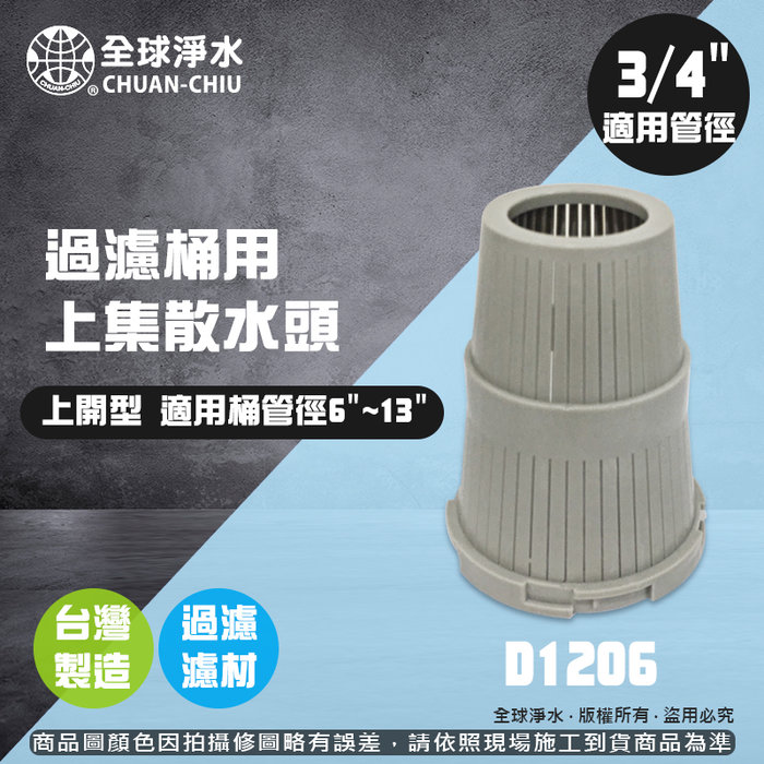 【全球淨水】上集散水頭 3/4分管徑 過濾桶用 滿額免運 限宅配運送