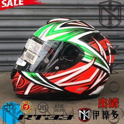 伊摩多※零碼出清 日本 OGK RT-33 全罩安全帽 複合纖維 內襯可拆 抗UV快拆鏡片 眼鏡溝 VELOCE 綠橘