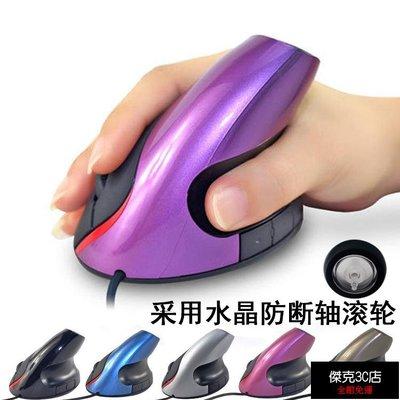 時尚辦公立式垂直滑鼠 有線筆記本家用滑鼠USB接口工程學光電滑鼠【傑克3C店】