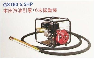 【 川大泵浦 】HONDA GX-160 5.5HP四行程引擎附6M振動軟管 混泥土振動軟管
