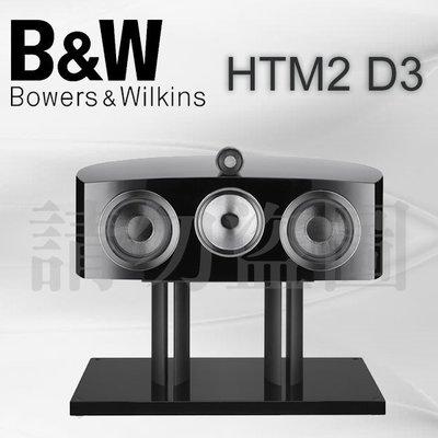 台中【天韻音響】B&W HTM2 D3 中置喇叭(不含腳架) 公司貨  另售 802 D3~即時通問答