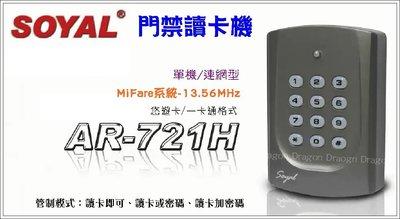 高雄監視器 店面批發 SOYAL AH-721 讀卡機 悠遊卡格式 Mifare13.56 門禁 刷卡機 出租套房最愛