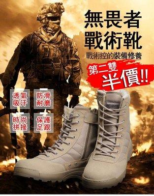 【第二雙半價】「軍迷專屬」特種兵戶外沙漠戰靴   37~~45  黑色  沙色