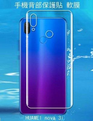 --庫米-- HUAWEI Nova 4e/ Nova 3i 手機背膜保護貼 後膜 TPU軟膜 背面保護貼 不破裂