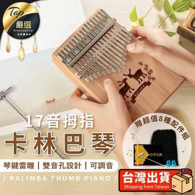 現貨!17音卡林巴琴 附全套配件組 拇指琴 手指鋼琴 非洲樂器 民族風樂器 手指琴 鐵片琴 #捕夢網 【HAR9B1】