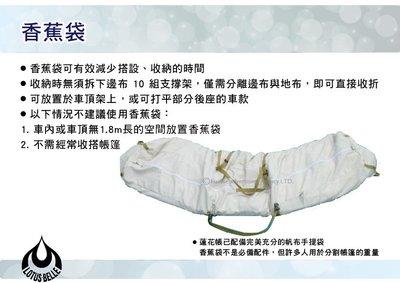   MyRack   Lotus Belle 香蕉袋 野營收納袋 收納工具包 裝備袋 手提袋 置物袋