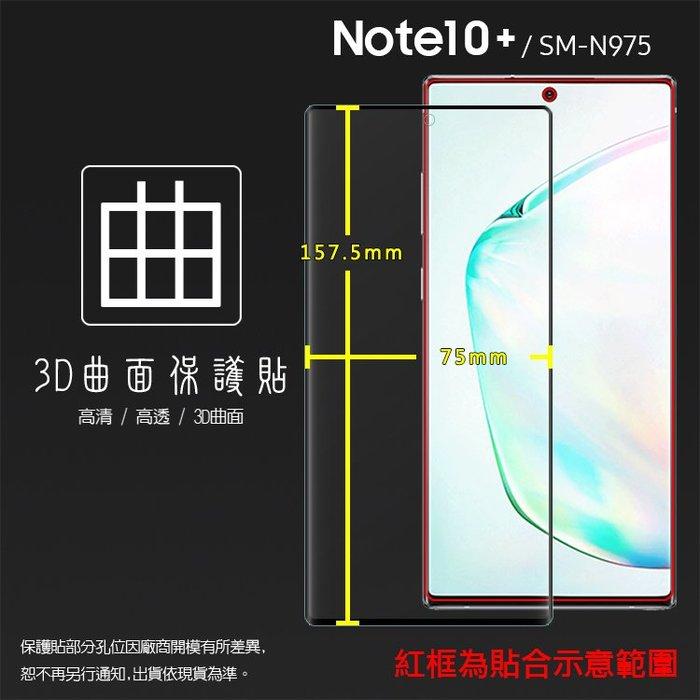 SAMSUNG Note10+ Note10 Plus N9750 3D 滿版 熱彎電鍍膜 曲面 PET軟膜 亮面保護貼