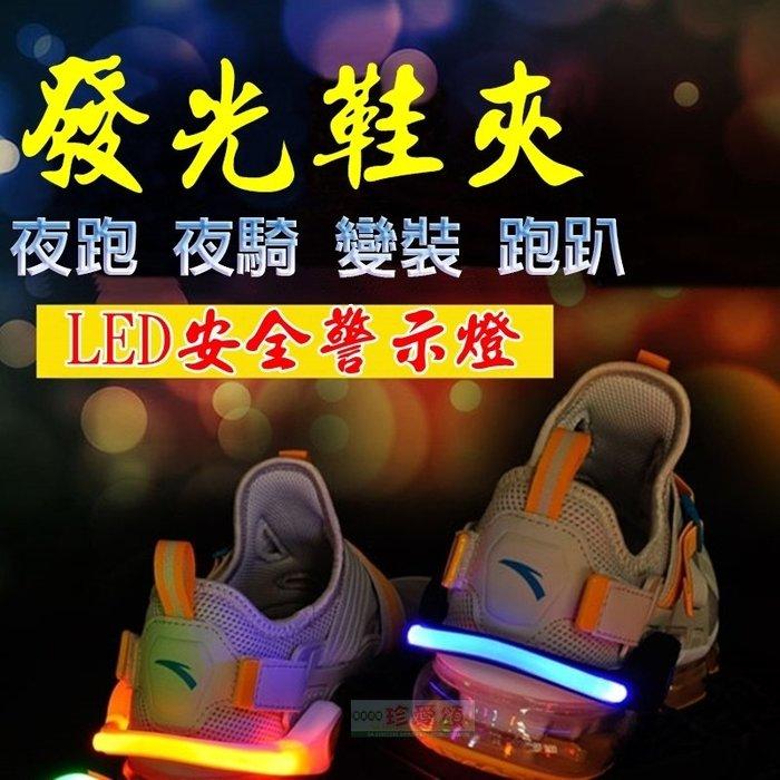 【珍愛頌】J008 LED發光鞋夾 鞋帶 夜光鞋夾 手環臂環 運動手環 手腕帶 夜騎 夜跑 變裝 跑趴 舞會 安全警示燈