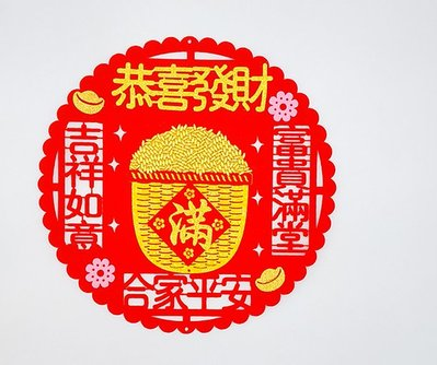 LANTERN 2020鼠年新年元旦客廳裝飾用品福字貼五福臨門新年快樂商場裝飾