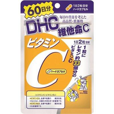 現貨 4u代購 DHC 維他命C 60日天份 120粒 404133 (膠原蛋白 維生素 綜合維他命)