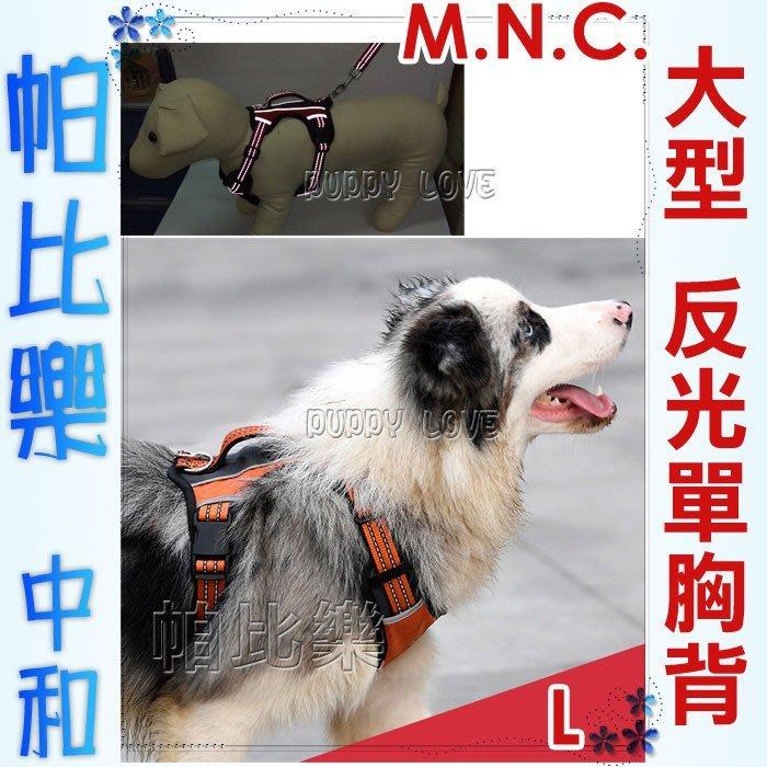 帕比樂-MNC【二代運動風反光大型犬單胸背L號,無牽繩】背心式胸背,暢銷,大型犬用,夜間可