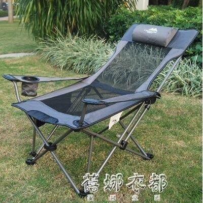 YEAHSHOP 戶外折疊躺椅子便攜折疊釣魚椅超輕午休折疊床凳露營椅靠背沙灘椅Y185