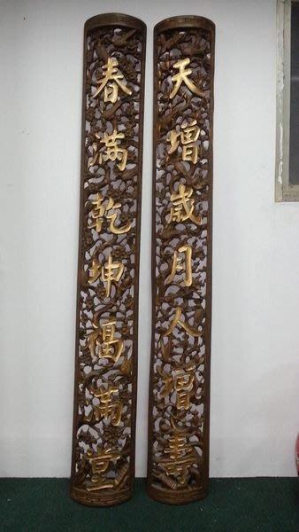 雕樑畫棟 -----有錢也不一定買的到 百年古董描金立體雕花對聯   弧形立體雕刻  滿花 窗花