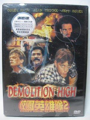 DVD -電影*校園英雄隊(Demolition High)*全新未拆*絕版多年*稀少*僅此一片