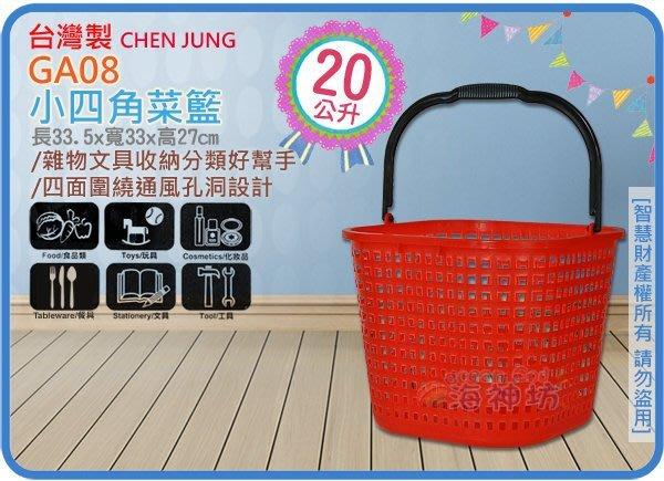 =海神坊=台灣製 GA08 小四角菜籃 方形紙林 收納籃 塑膠籃 手提籃 購物籃 20L 80入3900元免運