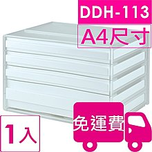 【方陣收納】樹德SHUTER A4 橫式資料櫃DDH-113 1入