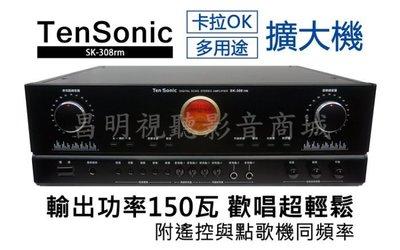 【昌明視聽】Ten Sonic SK-308 RM 會議室 卡拉OK歌唱 餐廳賣場播音 大功率數位迴音AV混音擴大機