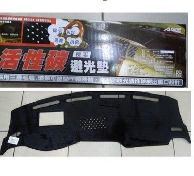 【Shich上大莊】  本田HONDA FIT 2/2.5代 AGR活性碳 避光墊 專用長毛不退色