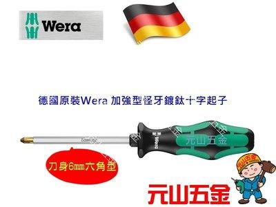【元山五金】德國 Wera 鍍鈦十字起子350SK-PH2*100mm 加強&怪牙 不打滑
