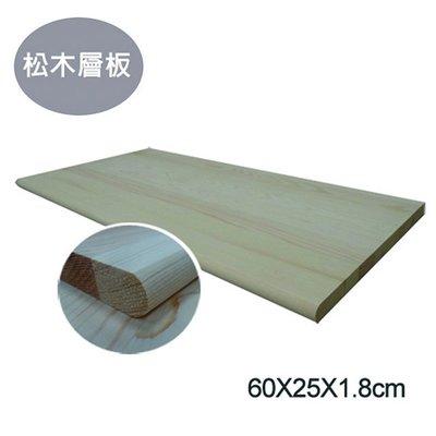 【紅豆戶外休閒傢俱】松木層板60*25cm 木板 收納層架板 松木板 裝潢建材木板 可另外購買22cm托架搭配使用 桃園市