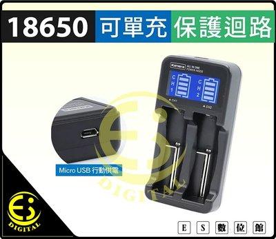 ES數位 18650 充電電池 LCD充電器 液晶雙槽充電器 手電筒 電扇 露營燈 頭燈 工作燈 平頭