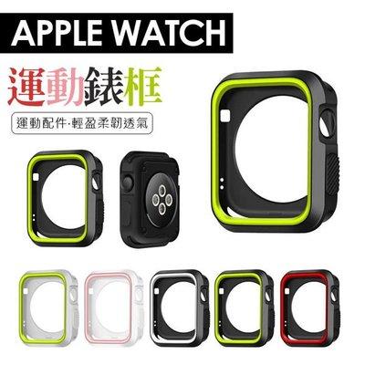 Apple Watch 1 2 3 保護套 錶框 38mm 42mm 手錶 手環 運動 保護殼 矽膠  H1028109