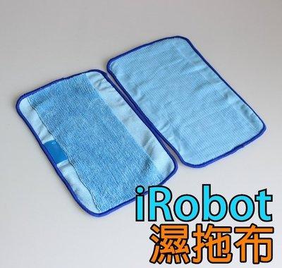 iRobot Braava拖地機 擦地機 【副廠品 濕拖布 一片 】 抹布 清潔布 321 380 320 380t 桃園市