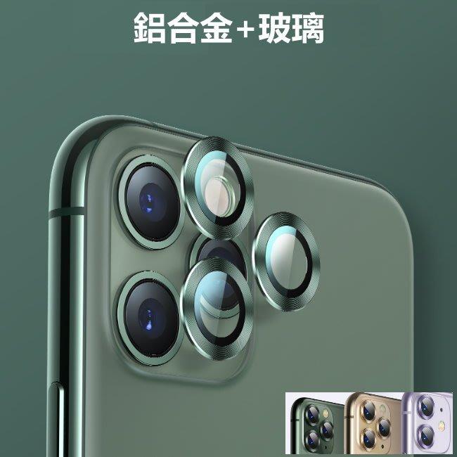 鋁合金玻璃 鏡頭貼 iPhone 11 Pro Max i11ProMax 藍寶石 金屬框玻璃貼 保護貼 鏡頭保護貼