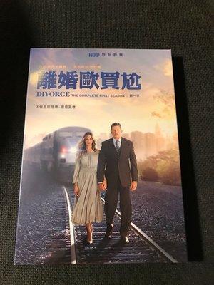 (全新未拆封)離婚歐買尬 Divorce 第一季 第1季 DVD(得利公司貨)