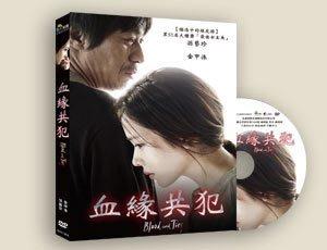 <<影音風暴>>(全新電影1506)血緣共犯  DVD  全95分鐘(下標即賣)48