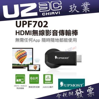『嘉義U23C全新開發票』UPMOST UPF702 手機 影音傳輸器