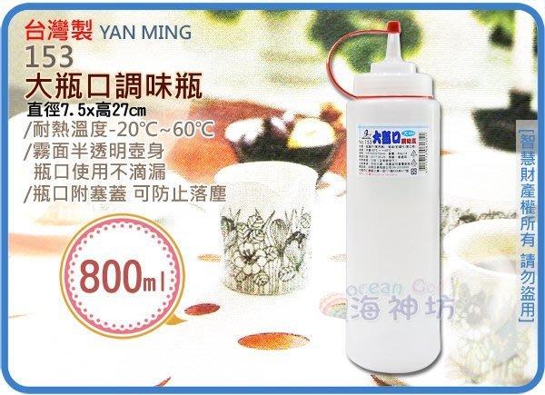=海神坊=台灣製 153 大瓶口調味瓶 大圓形醬醋瓶 奇異瓶 醬油瓶 醬料瓶 附蓋800ml 72入2800元免運