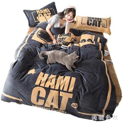 床包組冬季床上四件套女雙面絨加厚保暖法蘭絨法萊絨被套床單zzy5423