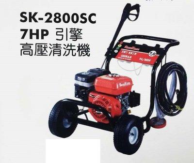可刷卡分期㊣宇慶S舖㊣型鋼力 SHIN KOMI SK-2800SC 7HP引擎高壓清洗機洗車機沖洗機