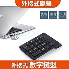 2.4G外接數字鍵盤台式筆記本財務銀行支付設備小鍵盤數字按鍵外接式數字鍵