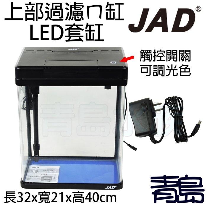 Q。。。青島水族。。。A-409-1台灣JAD-上部過濾ㄇ型可調光LED套缸 含上部+LED燈==MS-320M/黑色