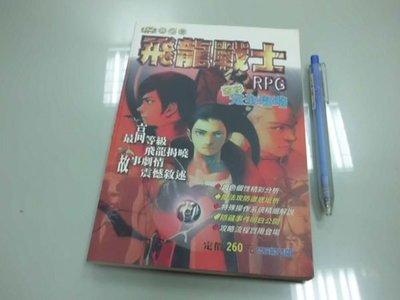 6980銤:#A14-5☆1998年初版『飛龍戰士 全彩完全攻略』《尖端出版》