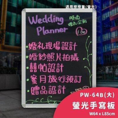 熱銷架╟╢PW-64B(大) 螢光手寫板-單面 佈告欄 公告欄 展示架 學校 活動廣告 文宣 招生 大廳 標示