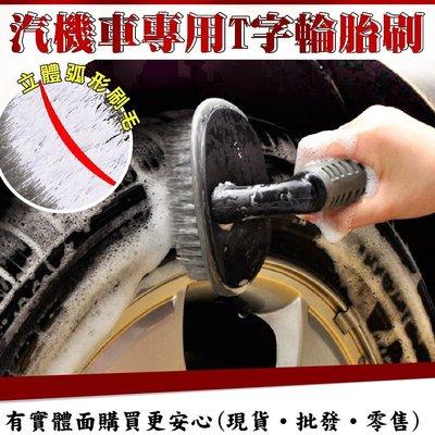 48009-193-雲蓁小屋【T型輪胎刷鋁圈刷】地毯刷 清洗刷 輪框刷 洗車刷子 輪圈刷 輪胎清潔刷 車輪胎刷