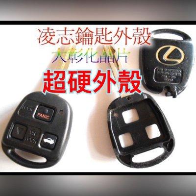 LEXUS GS300 IS200 RX300  ES300 ES330 LX400 遙控晶片鑰匙外殼RX330鑰匙外殼