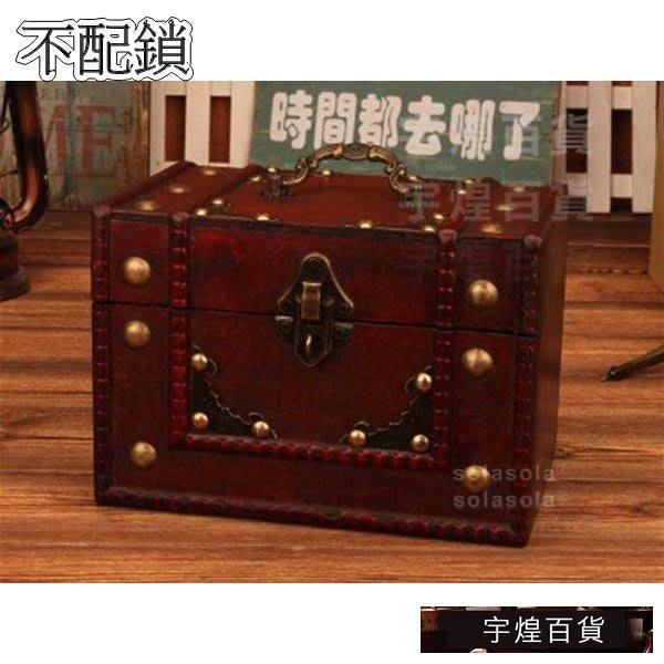 《宇煌》仿古禮物道具木盒雜物創意收納梳妝古典首飾盒百寶盒不配鎖_aBHM