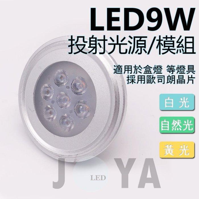 《DIY》AR111 盒燈,崁燈 光源模組 德國歐司朗晶片 9W 運用於 LED軌道燈,盒燈,筒燈,崁燈