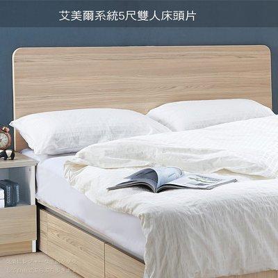 床頭片【UHO】艾美爾系統5尺雙人圓邊床頭片 免運費 HO18-451-5